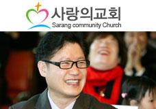 사랑의교회(라이브방송)