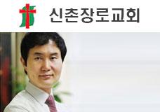 신촌교회(라이브방송)