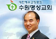 수원명성교회(라이브방송)