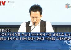 '여호와께서 함께 하심으로 철병거를 쫓아내지 못하더라' 김성수목사의 사사기강해(2회)