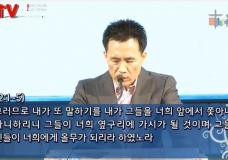 '보김에서 우는 자들' 김성수목사의 사사기강해(3회)