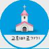 교회바로가기_small_icon