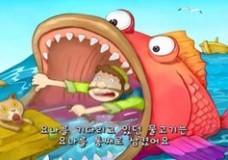 '물고기 뱃속에 들어간 요나'