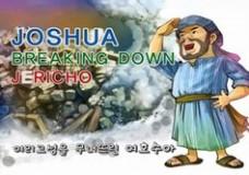 '여리고성을 무너뜨린 여호수아'