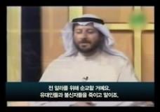 Islam – '확장' '우리가 꼭 알아야할 이슬람의 참모습' 3부