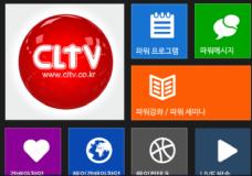 '모바일(앱)' 기독교 카테고리, 기독교, 기독교 방송, 설교 및 다운로드 순위 1위!!