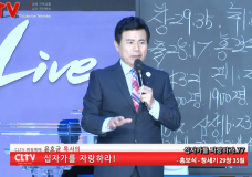 윤호균 목사의 십자가를 자랑하라(77회) '홍보석'