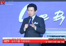 윤호균 목사의 십자가를 자랑하라(78회) '값'