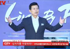 윤호균 목사의 십자가를 자랑하라(82회) '한국교회를 부흥케 하소서'