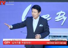 윤호균 목사의 십자가를 자랑하라(84회) '지도자 조건'