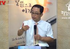 '말과 능력, 하나님의 나라' 다드림교회(이태희 목사)
