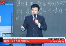 윤호균 목사의 십자가를 자랑하라(88회) '12시'
