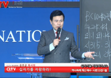 윤호균 목사의 십자가를 자랑하라(92회) '역사속에 계신 예수'
