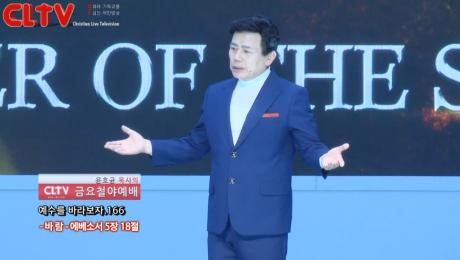예수를 바라보자(166회) '바람' 화광교회(윤호균 목사)