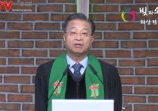 '희망을 품고' 빛과소금교회(최삼경 목사)
