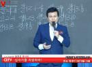 윤호균 목사의 십자가를 자랑하라(112회) '방심'