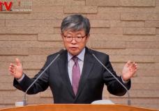 히브리서 (13회) '의의 말씀을 경험하라' 삼일교회(송태근 목사)