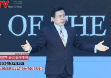 예수를 바라보자(182회) '마스터 키' 화광교회(윤호균 목사)