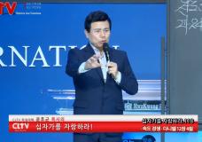 윤호균 목사의 십자가를 자랑하라(118회) '속도 경쟁'