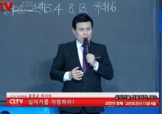 윤호균 목사의 십자가를 자랑하라(120회) '교만의 정체'