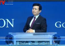 '하나님의 사랑' 화광교회(윤호균 목사)