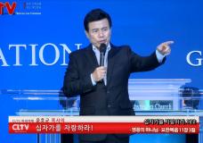 윤호균 목사의 십자가를 자랑하라(122회) '영광의 하나님'