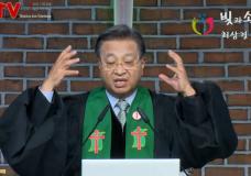 '하나님 사랑과 6.25' 빛과소금교회(최삼경 목사)
