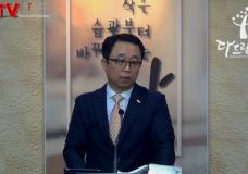 '사랑이 없으면' 다드림교회(이태희 목사)