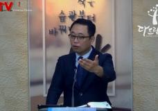 '온전한 것이 올 때까지' 다드림교회(이태희 목사)