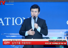 윤호균 목사의 십자가를 자랑하라(125회) '포장 인생'