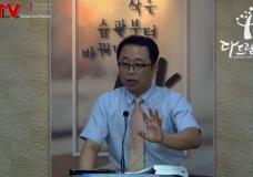 '예언하는 자만 못하니라' 다드림교회(이태희 목사)