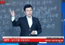 윤호균 목사의 십자가를 자랑하라(127회) '고난의 미'