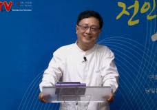 '건강 십계명 (2부)' 전인치유교회(박관 목사)