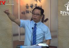 '잠자는 자들의 첫열매' 다드림교회(이태희 목사)