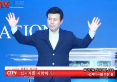 윤호균 목사의 십자가를 자랑하라(132회) '갑자기'