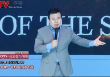 예수를 바라보자(199회) '성령' (1) 화광교회(윤호균 목사)