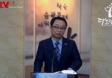 '죽은 자의 부활도 그와 같으니' 다드림교회(이태희 목사)