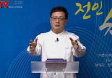 '복음의 양날검' 전인치유교회(박관 목사)