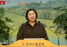 에베소서강해 (8) '풍성한 영광으로 갚아주리라' 임마누엘교회(전담양 목사)