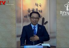 '하늘에 속한 자' 다드림교회(이태희 목사)