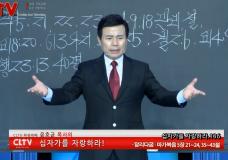 윤호균 목사의 십자가를 자랑하라(136회) '달리다굼'