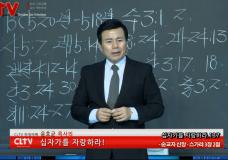 윤호균 목사의 십자가를 자랑하라(137회) '순교자 신앙'