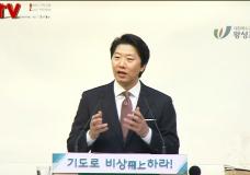 야곱시리즈 (13회) '인생 회복 매뉴얼' 왕성교회(길요나 목사)