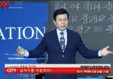 윤호균 목사의 십자가를 자랑하라(138회) '천사'