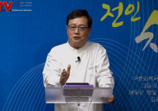 '허리를 동이는 신앙' 전인치유교회(박관 목사)