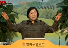 에베소서강해 (14) '은혜를 자랑하라!' 임마누엘교회(전담양 목사)