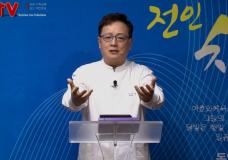 '하나님의 나라와 사단의 속임수' 전인치유교회(박관 목사)