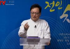 '성령의 바람이 불 때' 전인치유교회(박관 목사)