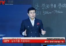 윤호균 목사의 십자가를 자랑하라(148회) '홍마노'