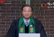 '성숙한교회 성숙한 성도' (2) 빛과소금교회(최삼경 목사)